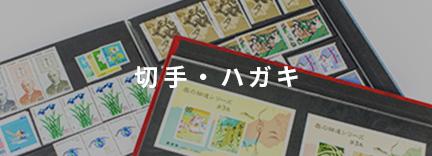 切手・ハガキ