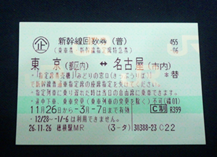 ticket_cont04