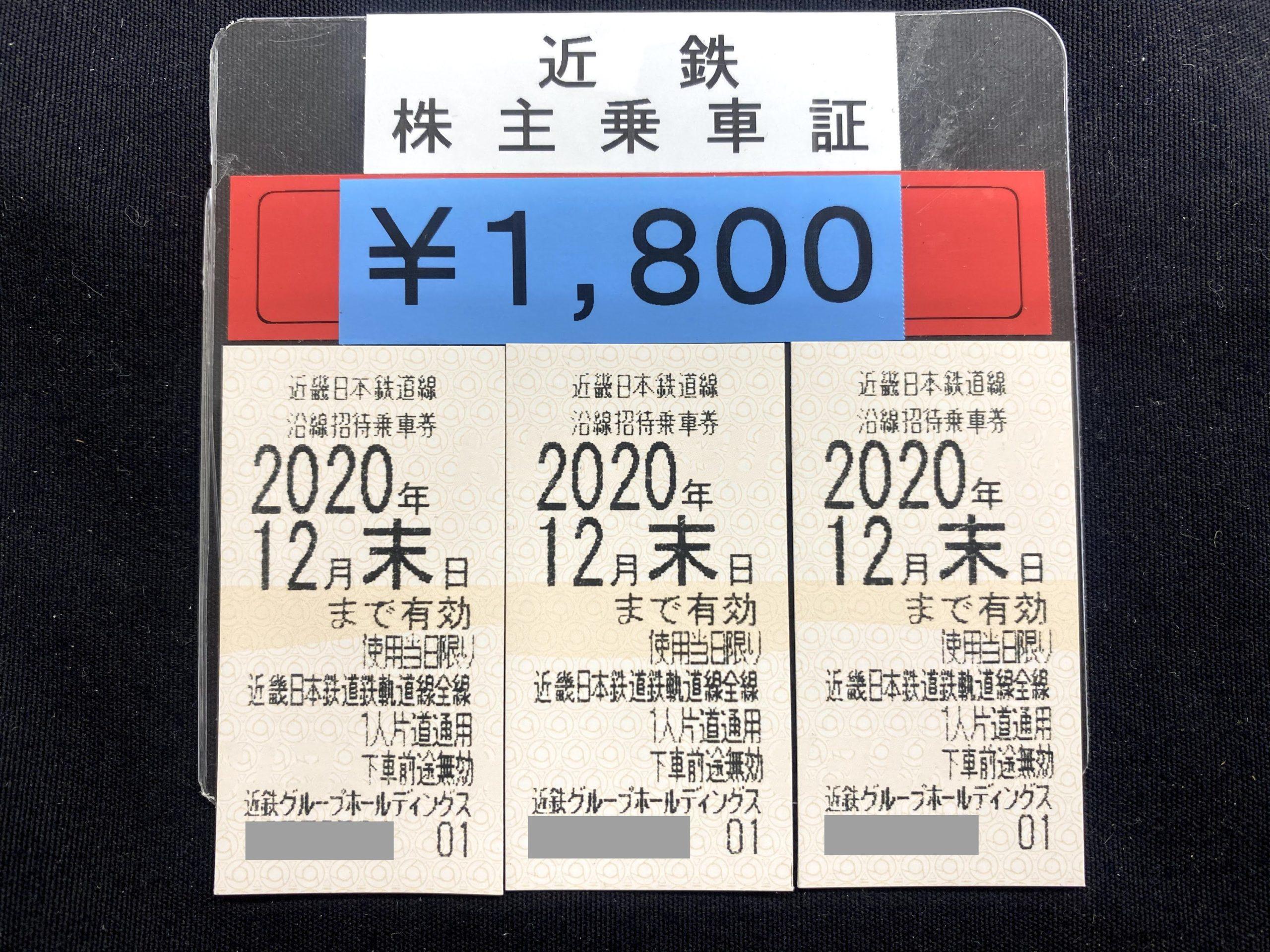 近鉄株主優待券(有効期限2020/12/31)