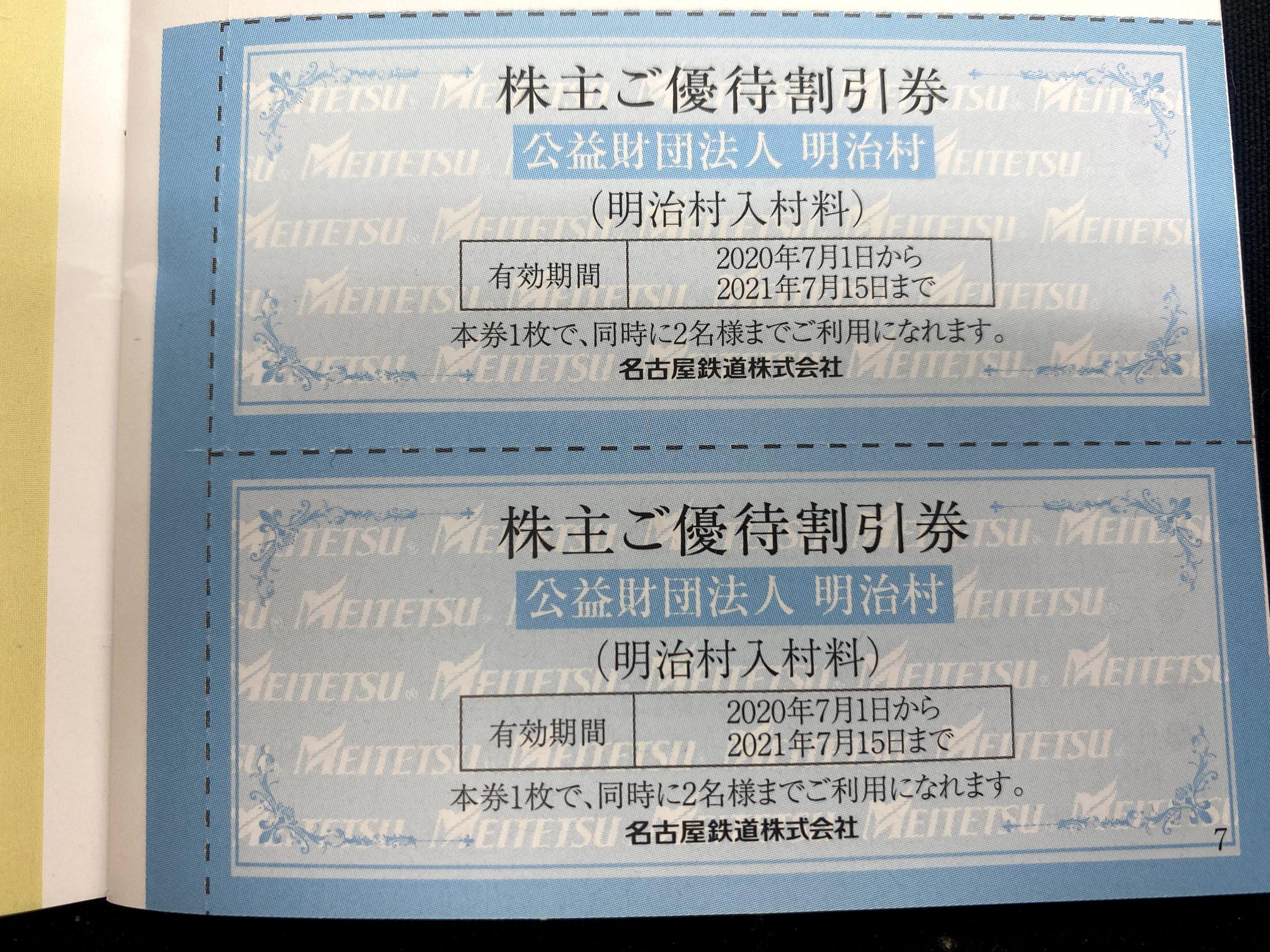 明治村入村割引券(2名様まで半額の850円で入園できます)