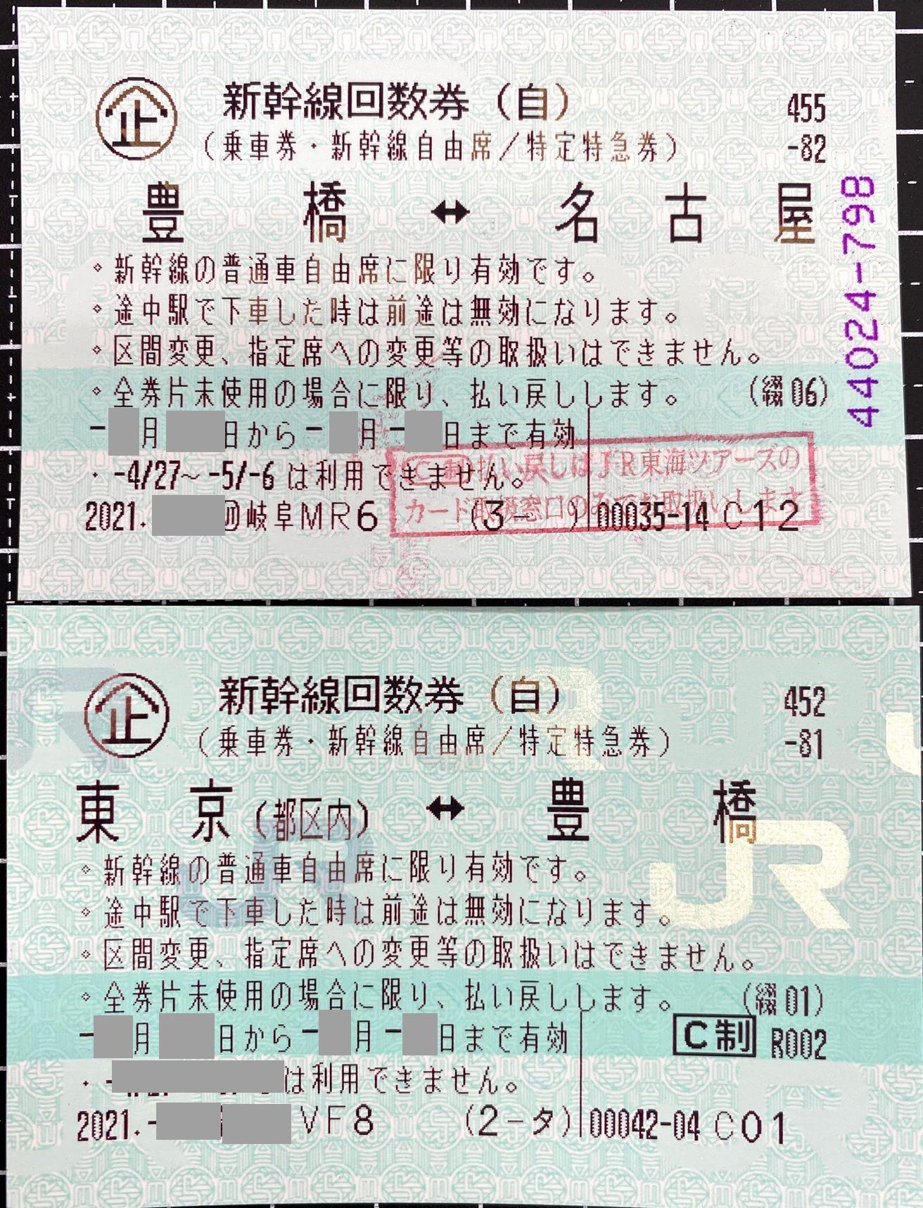 JR 名古屋~東京都区内自由席 新幹線回数券