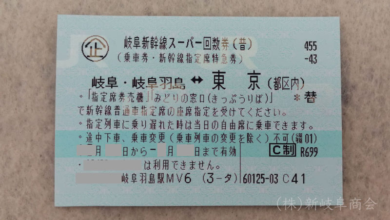JR 岐阜・岐阜羽島~東京都区内指定席