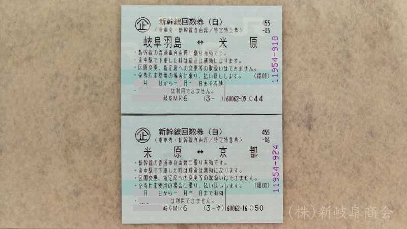 JR 岐阜羽島~京都 自由席回数券