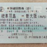 格安新幹線回数券の販売