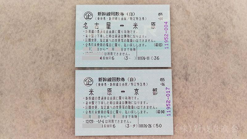 JR 名古屋~京都 自由席回数券