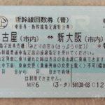 名古屋〜大阪間新幹線格安回数券