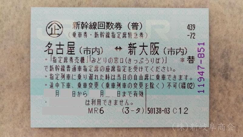 JR 名古屋~新大阪市内指定席 新幹線回数券