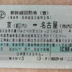 名古屋〜東京間新幹線指定席格安回数券