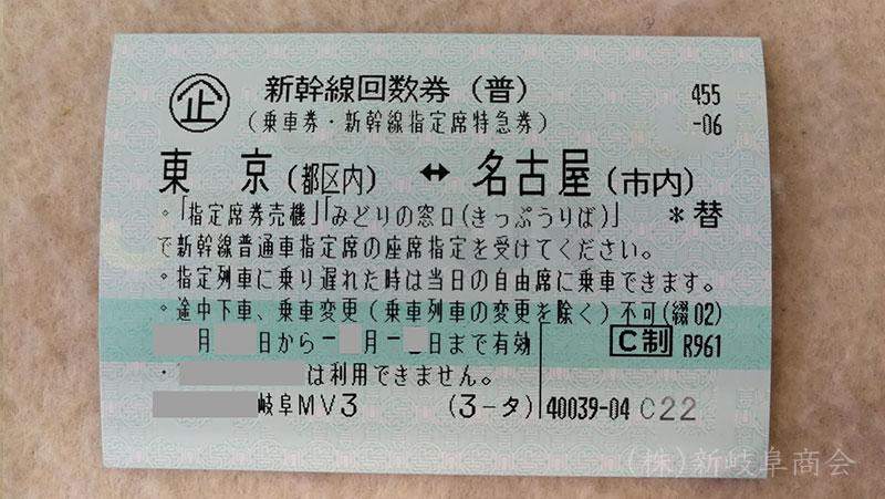 JR 名古屋~東京都区内指定席 新幹線回数券