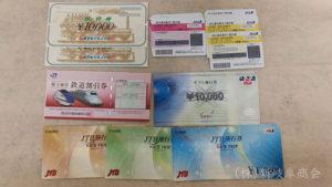 旅行券の買取