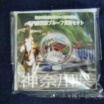 地方自治神奈川県千円銀貨Aセット