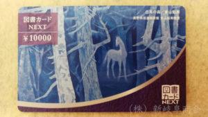 図書カードNEXT 1万円券