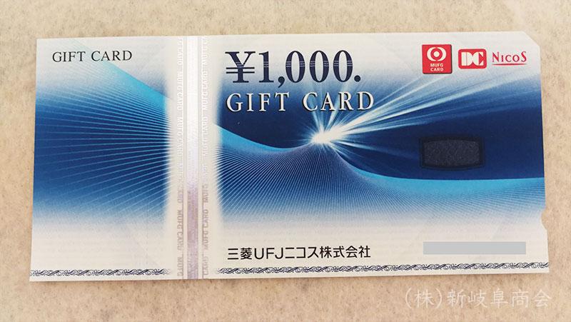 UFJニコス1,000円ギフト券