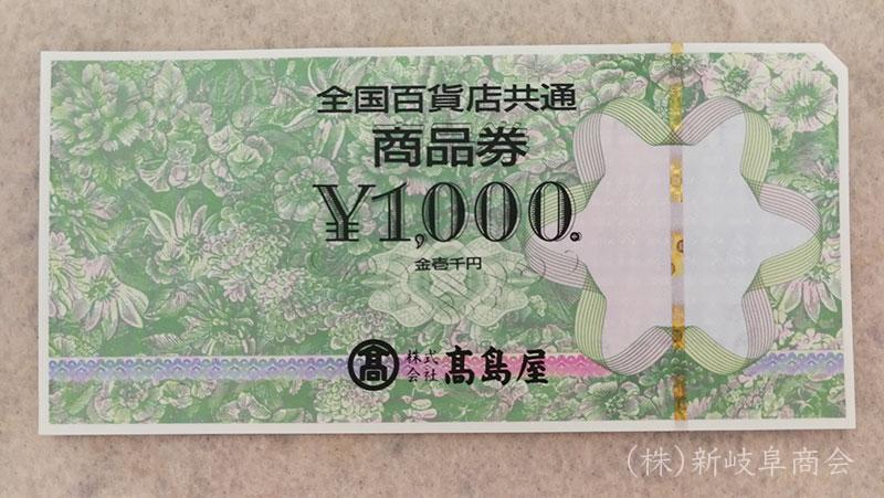 全国百貨店共通商品券1,000円券