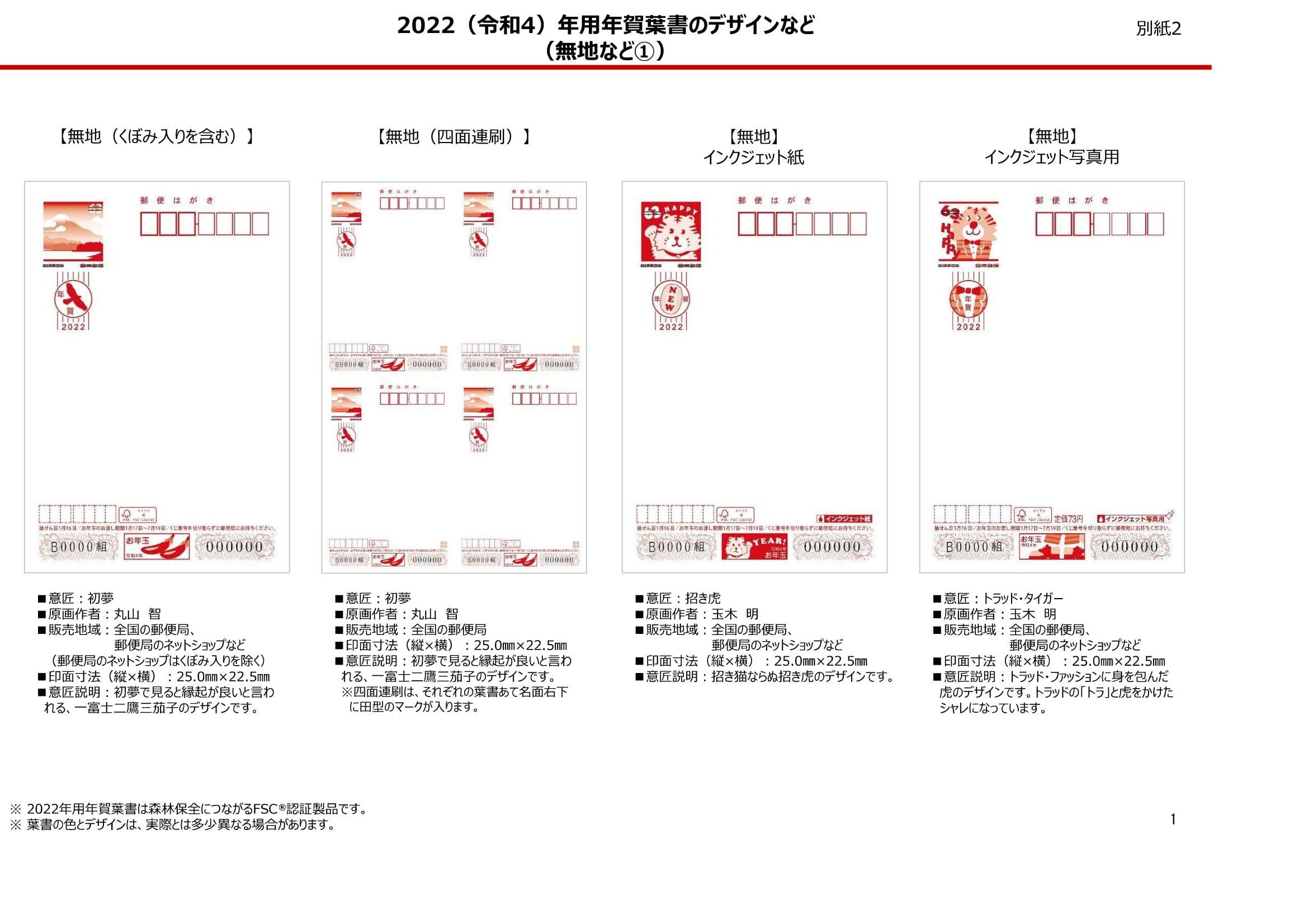 2022年(令和4年) 年賀はがき 63円 200枚完封