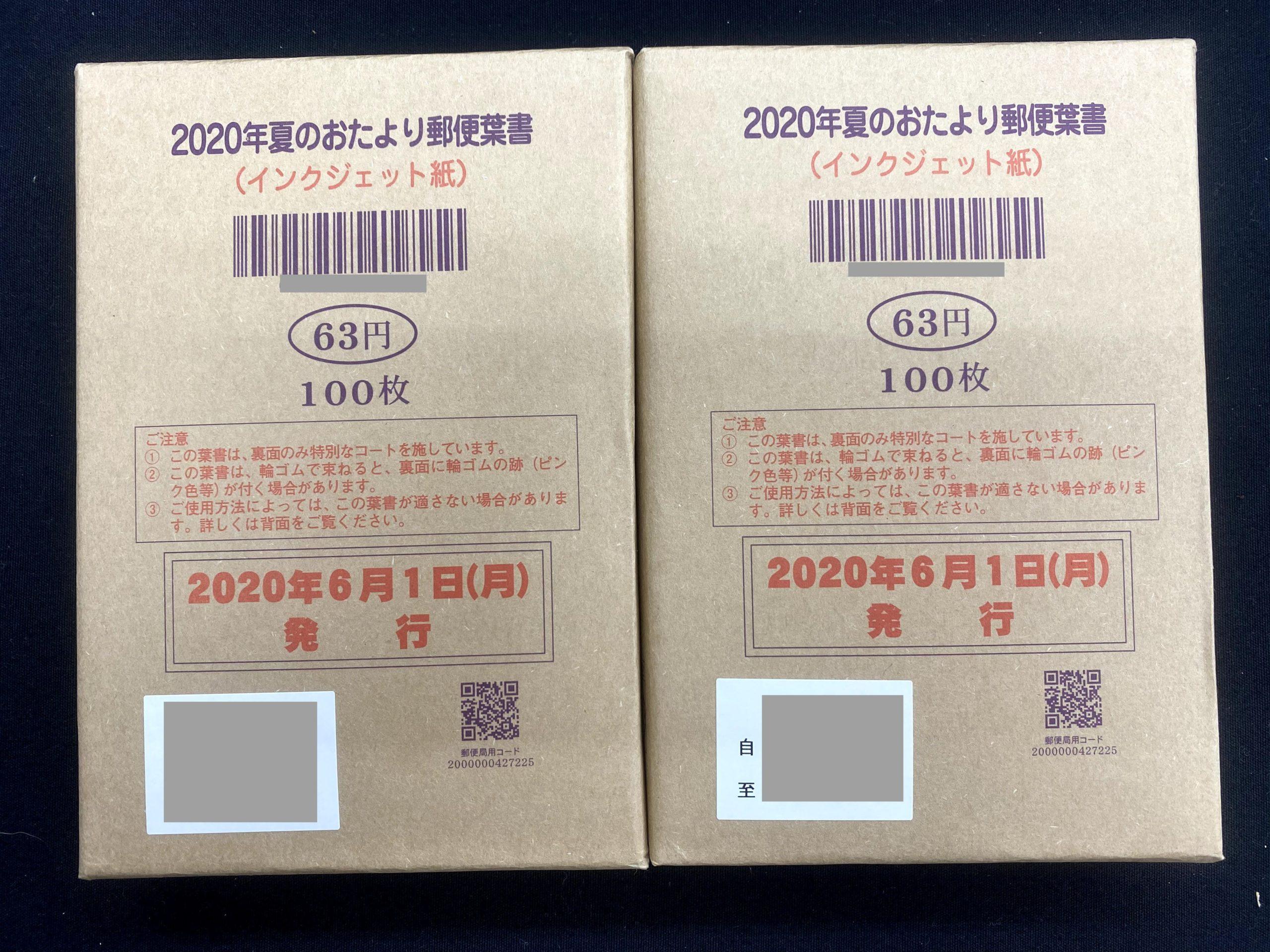 2020年夏 かもめーる 63円 2020/9/20(日) 現在買取価格