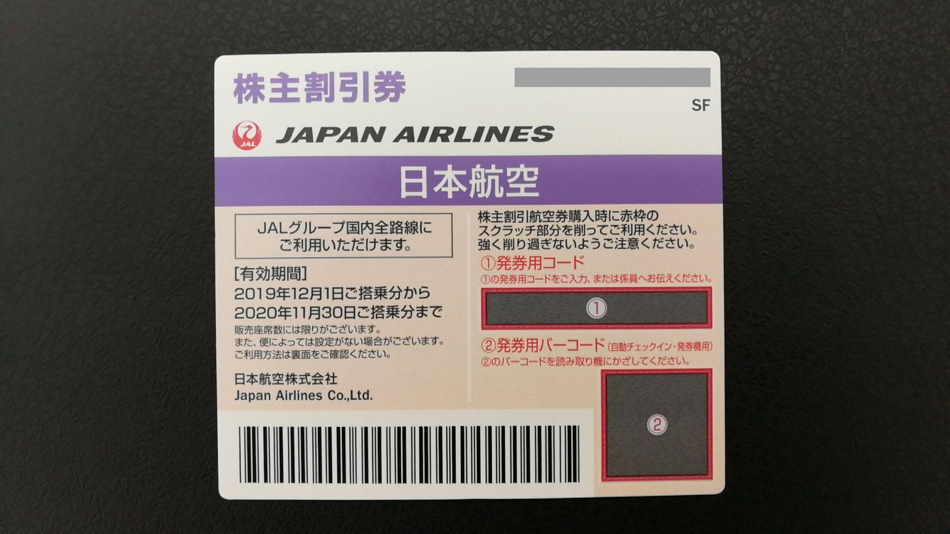 JAL株主優待券(有効期限2021/5/31) 2020/9/23 (水) 現在買取価格