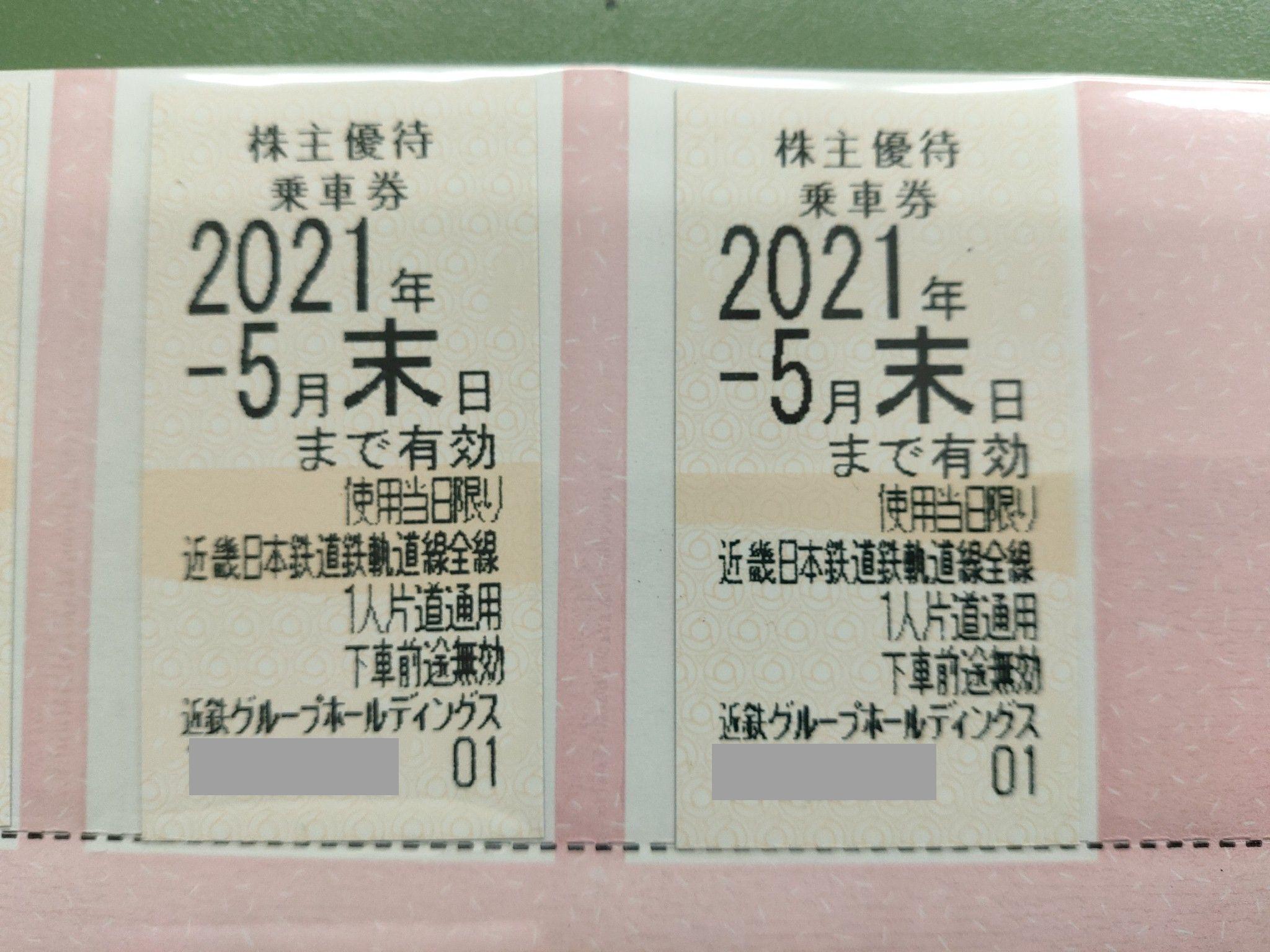 近畿日本鉄道株主優待券(有効期限2021年5月,7月末日)