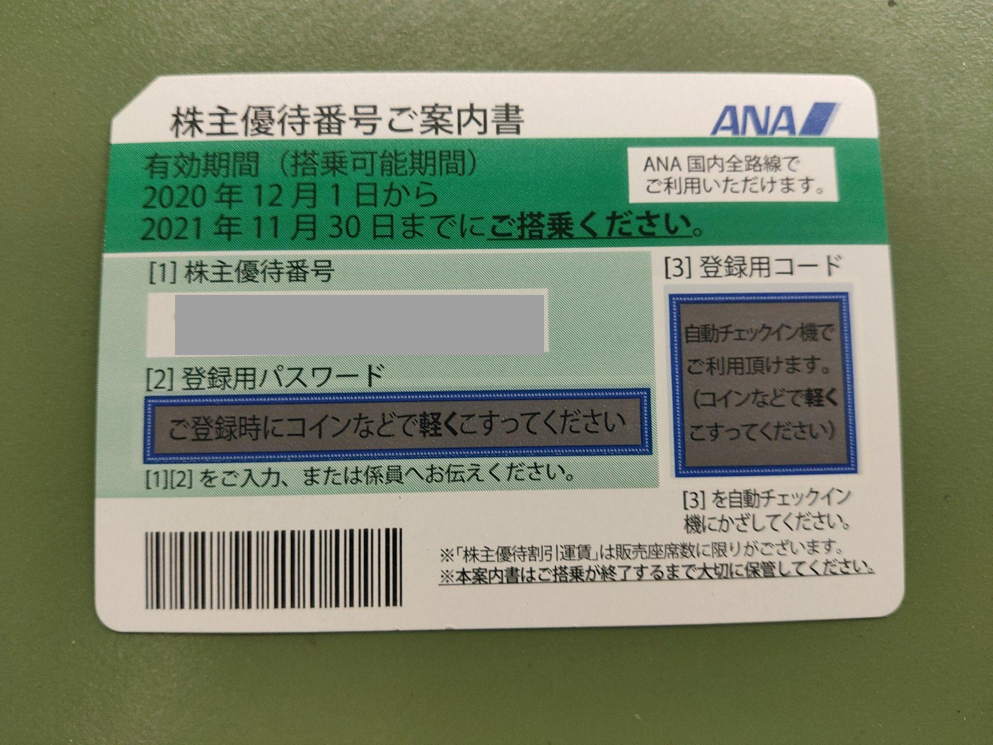 ANA株主優待券(有効期限2021/11/30) 2021/4/22(木)現在買取価格