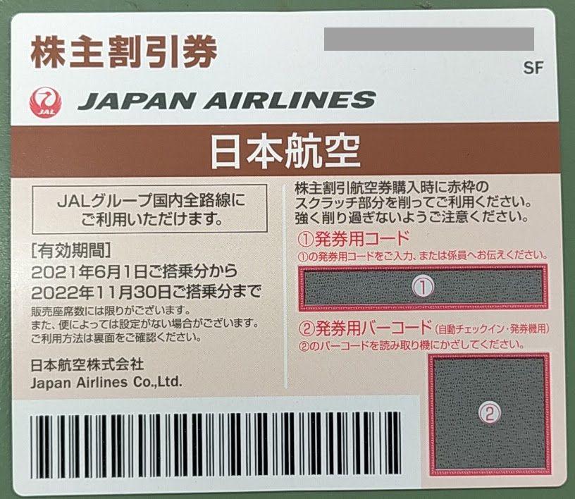 最新版JAL株主優待券(有効期限2022/11/30) 2021/7/22~25(木~日)現在買取価格