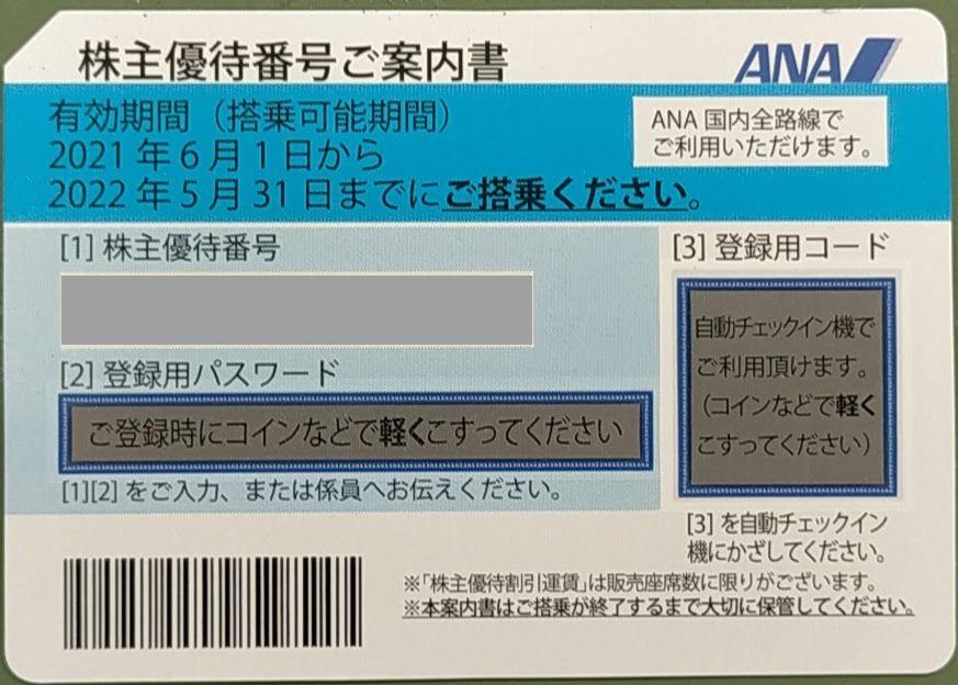 最新版ANA株主優待券(有効期限2022/5/31) 2021/7/22~25(木~日)現在買取価格