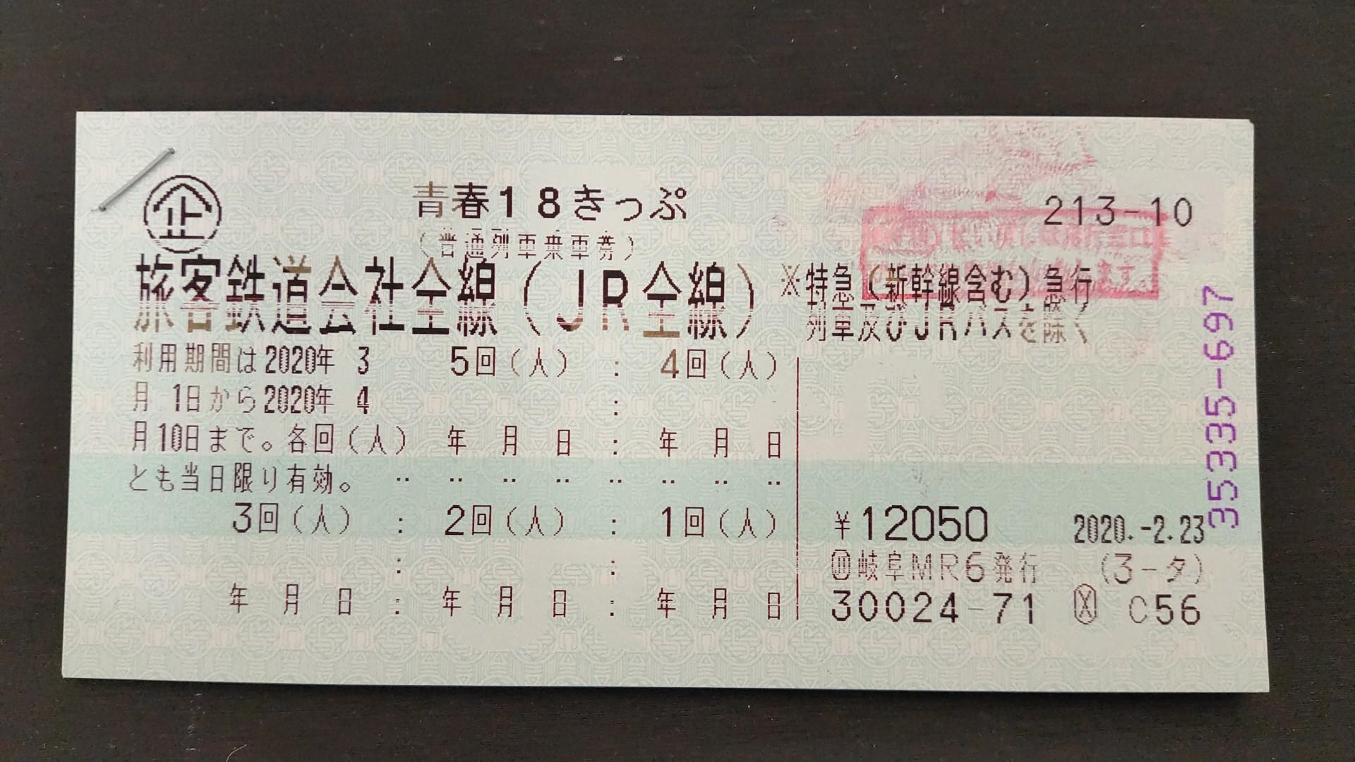 青春18きっぷ11,850円にて販売しております、3月1日より4月10日までご利用出来ます
