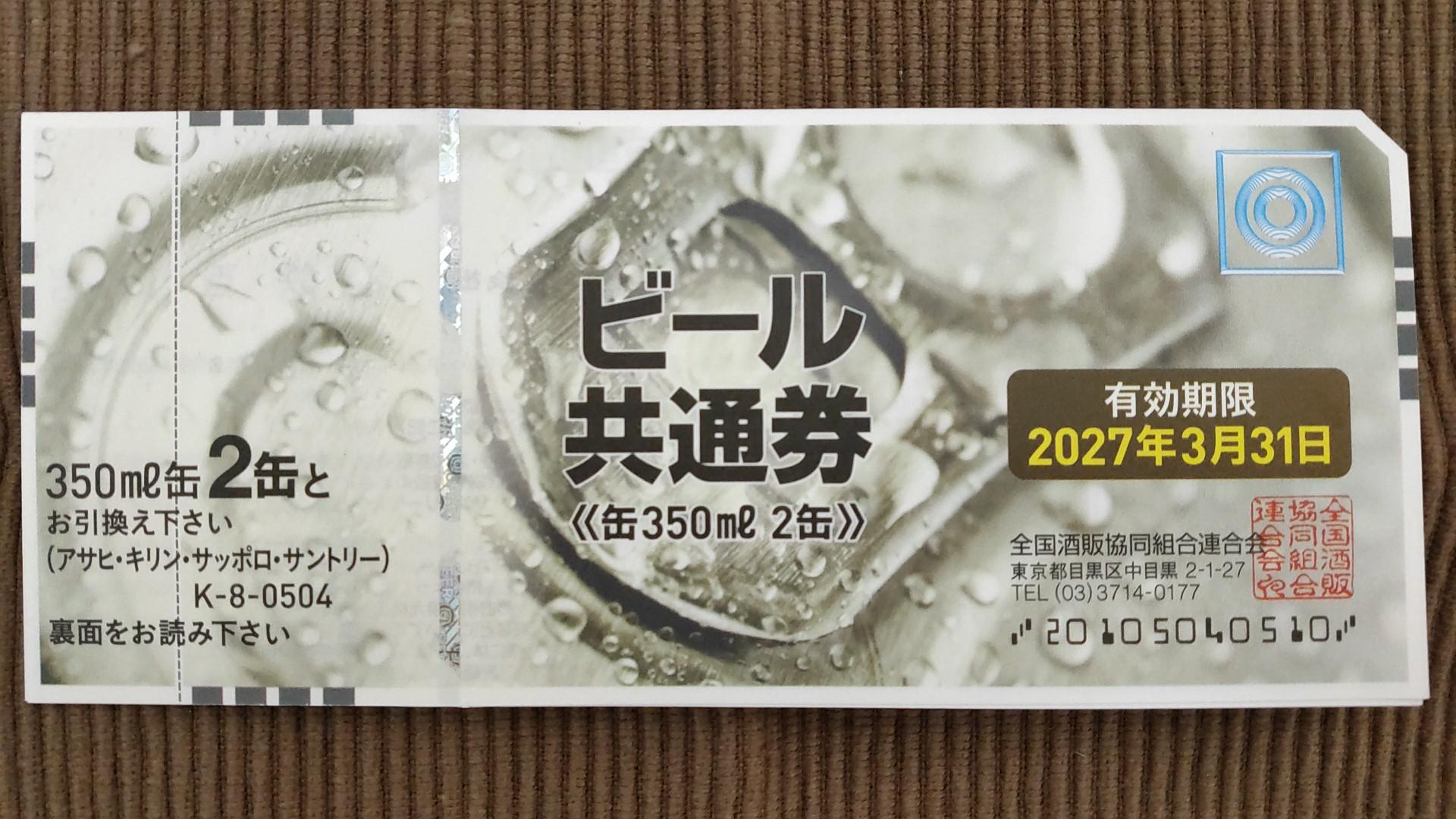 缶ビール券(350ml 2缶)
