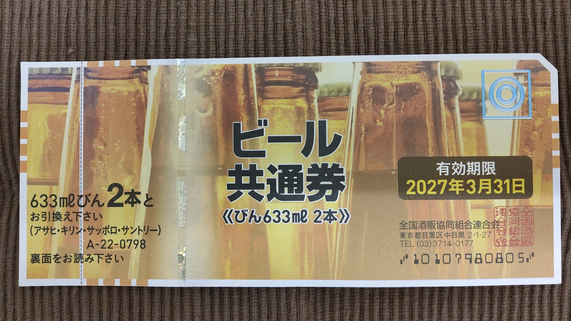 瓶ビール券(633ml 2本)
