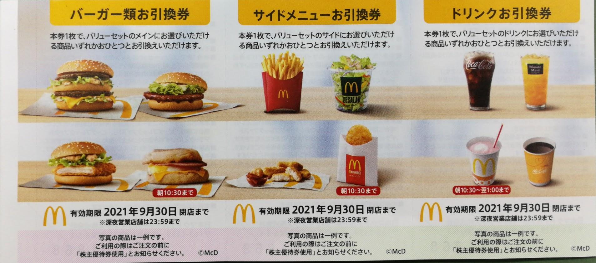マクドナルド株主優待券(有効期限2021/9/30)