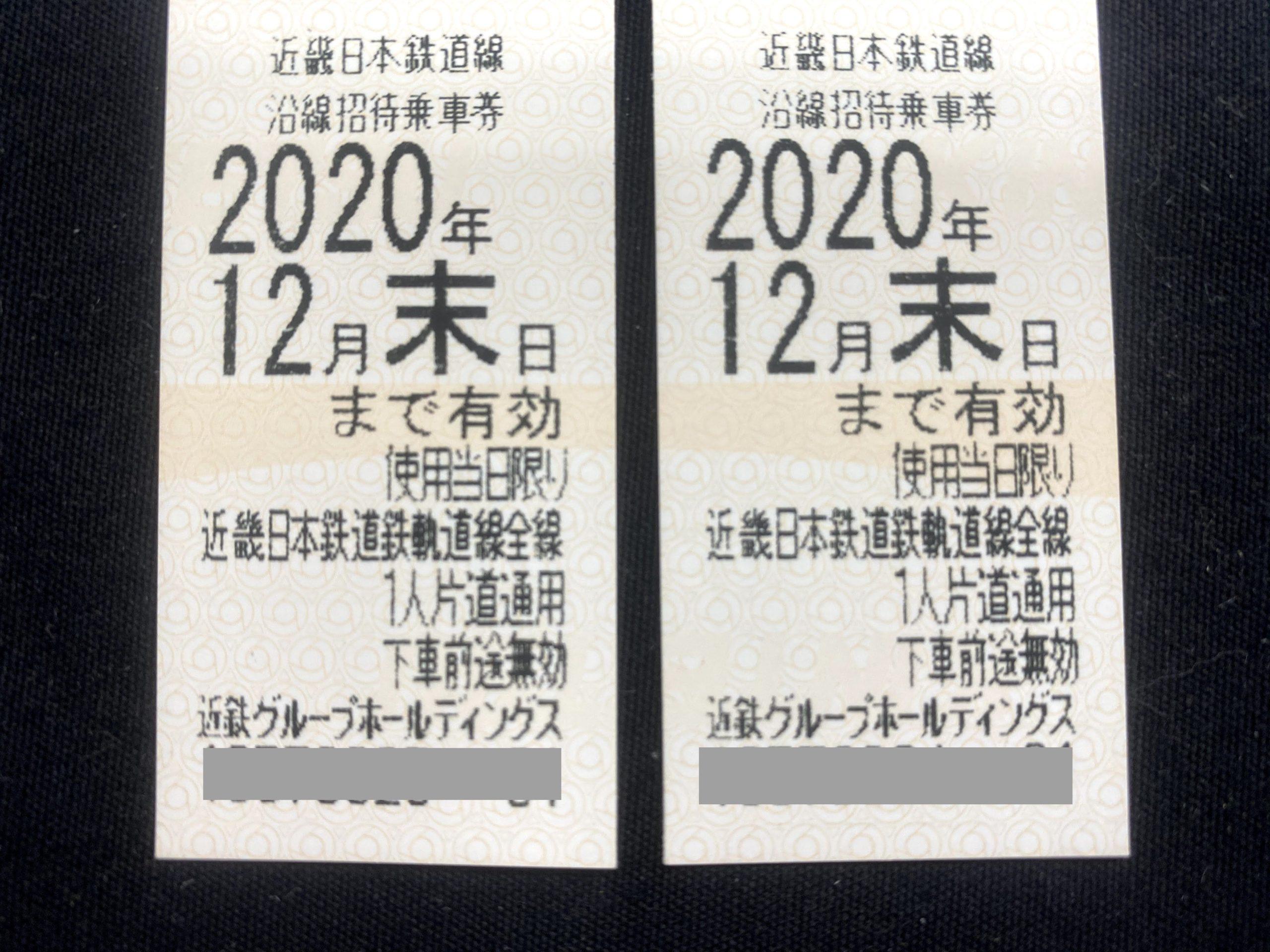 近鉄株主優待券(近鉄名古屋⇄賢島・鳥羽・難波・鶴橋)