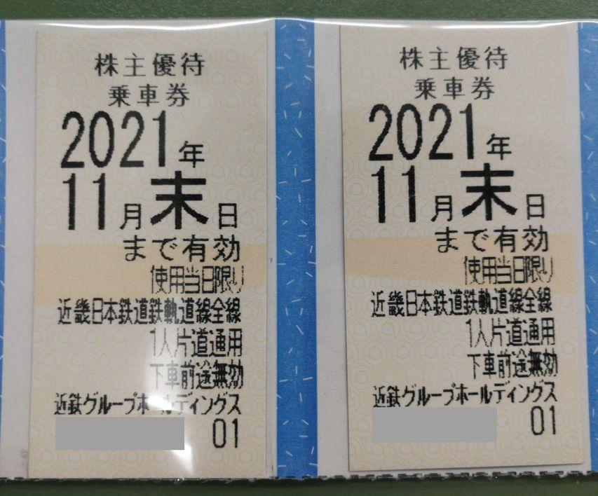 近畿日本鉄道株主優待券(有効期限2022年6月末日)
