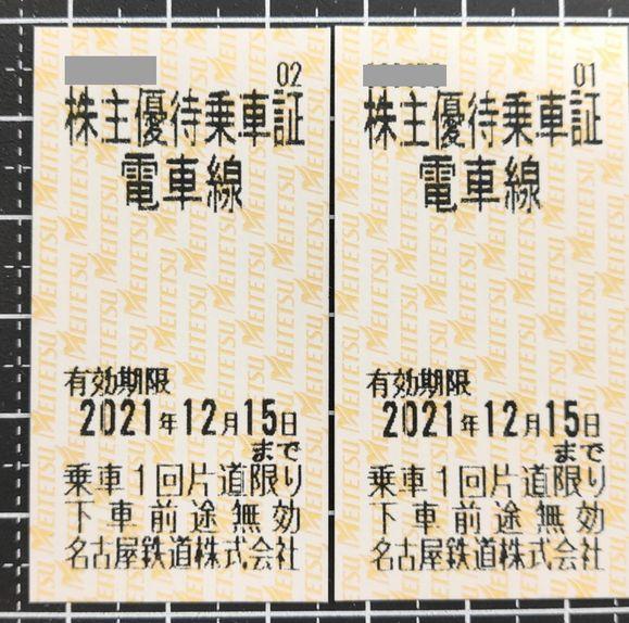 名鉄電車・株主優待券を1枚1,000円にて期間限定めっちゃ安値販売します。