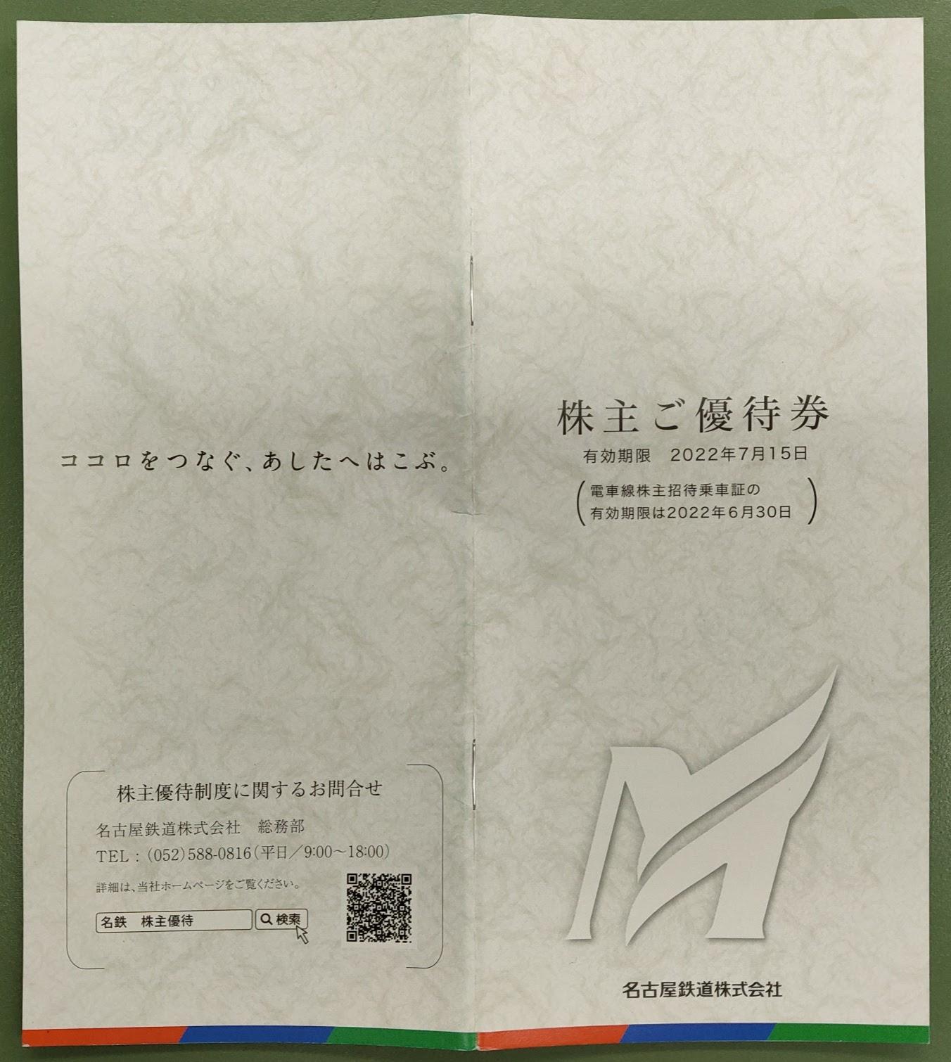 名鉄株主優待冊子(有効期限2022年7月15日)
